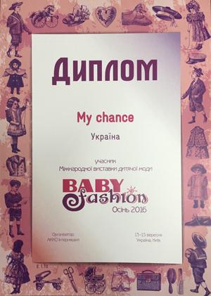 сертификат с выставки Baby Faashion
