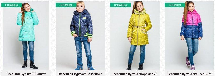 Детские куртки весна