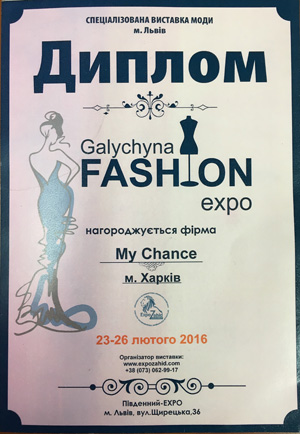 "Диплом ""Galychyna Fashion Expo"""