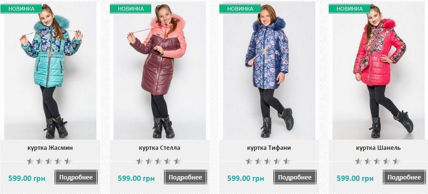 Новая коллекция зимних курток для детей